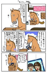 お母さんは競走馬〜番外編・お引越し〜 - おがわじゅりの馬房
