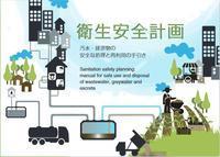 ④a 16.1.1 生産工程で使用する水の安全性 - すてきな農業のスタイル