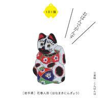 招き猫和片(vol.2)~岩手・宮城・秋田 - 京東都 BLOG