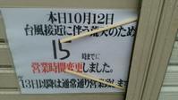 2019年10月12日 昨日は営... - 神奈川県横須賀市久里浜「地域密着」のタカヤマ薬局ブログ