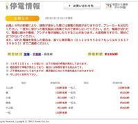 千葉県内で停電は75800軒と出ています、長生村は1800軒 - ながいきむら議員のつぶやき(日本共産党長生村議員団ブログ)