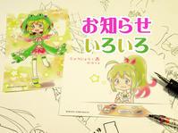 お知らせ色々10月版 2019.10.13 - ナオキブログ【公式】