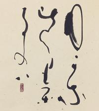 青空、ありがたく。      「月」 - 筆文字・商業書道・今日の一文字・書画作品<札幌描き屋工山>