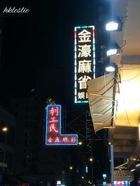 夜もブラブラ歩き - 香港貧乏旅日記 時々レスリー・チャン