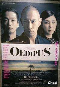 オイディプス - 閑遊閑吟