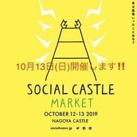 SOCIAL CASTLE MARKET開催中です‼️ - カタノハナシ ~エム・エム・ヨシハシ~