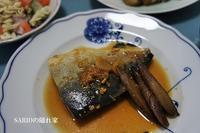 こぶだし甘露で鯖の味噌煮 - SABIOの隠れ家