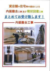 現状回復 - 日向興発ブログ【方南町】【一級建築士事務所】