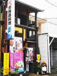 京都市 具もご飯も大盛り北海海鮮丼♪ 臣 - 転勤日記