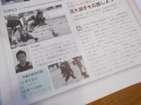 日本ラグビー8強おめでとう - 小さな森のカフェ