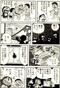 ドラえもんてんとう虫コミックス6巻収録「台風のフー子」 - 無駄遣いな日々