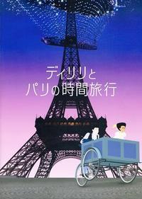 ディリリとパリの時間旅行 - まやぞーの ほぼ映画ばなし