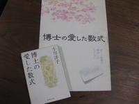 記憶 - 花図鑑
