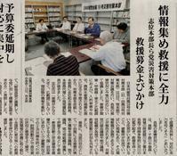 日本共産党台風19号災害対策本部が志位和夫委員長を先頭に組織 - ながいきむら議員のつぶやき(日本共産党長生村議員団ブログ)