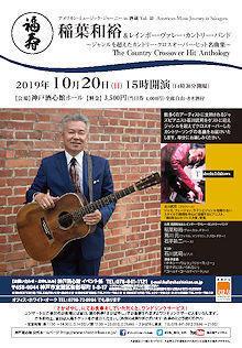 神戸酒心館コンサート ご案内 - Kaz's Blog
