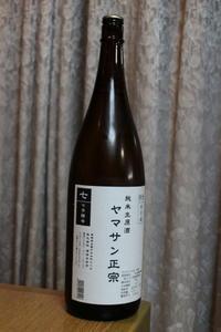 酒持田本店「ヤマサン正宗白ラベル」純米 生原酒 - やっぱポン酒でしょ!!(日本酒カタログ)