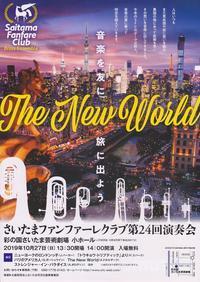 【宣伝】さいたまファンファーレクラブ第24回演奏会のお知らせ - 吹奏楽酒場「宝島。」の日々