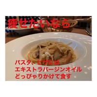 痩せたいなら - aminoelのオーナーブログ(笑光輝)キラキラ☆