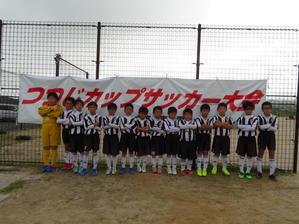 つつじカップU10 - 就将サッカークラブの活動<<団員を幅広く募集中>>
