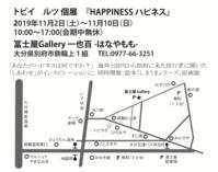 個展『HAPPINESSハピネス』 - トビイ ルツのTraveling Mind