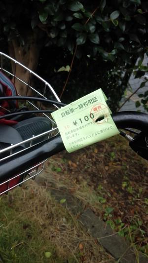 自転車おくのも金とられる時代 - Arukiposu's Blog