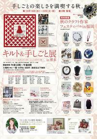 イベント情報 福岡 - ジョアンの店長ブログ