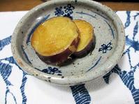 サツマイモは煮ただけ~。 - 楽しい わたしの食卓