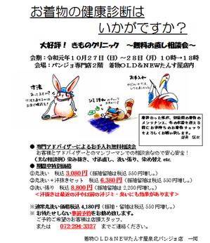 着物Old&Newたんす屋泉北店ブログ