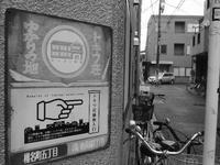 雨の椎名町 - ティダぬファの雑記帳