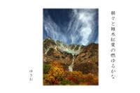 紅葉狩りその⑨ - ゆきおのフォト俳句