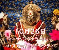 10月26日マーサシヴァラートリーとハヌマーンジャヤンティ - ヴェーダーンタ勉強会 パラヴィッデャー ケンドラム