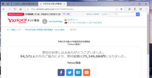 令和元年台風19号緊急災害支援募金(Yahoo!基金) - たっちゃん!ふり~すたいる?ふっとぼ~る。  フットサル 個人参加フットサル 石川県