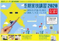 【芸大美大受験】冬期実技講習2020募集! - 大阪の絵画教室|アトリエTODAY