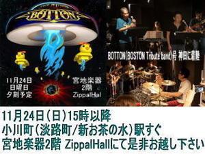 11月24日BOTTON初のステージライブ! - ビジネスライフあれこれ四方山話