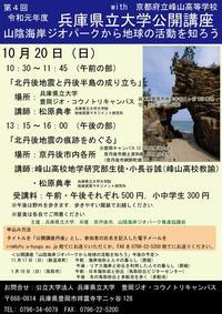 兵庫県立大学公開講座「北丹後地震と丹後半島の成り立ち」開催の知らせ - 但馬地学散歩
