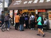中村屋総本店 - Taro's Photo