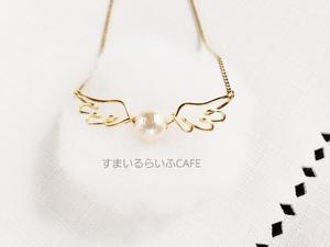 やっと完成!コットンパール天使のネックレス - すまいるらいふCAFE  ~ I love your smile♪~