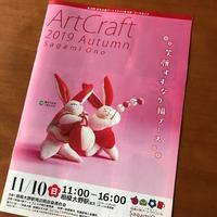 11月イベント参加のお知らせ - Flora 大人服とナチュラル雑貨