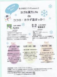 ヨガ&漢方Lifedeココロ・カラダ温ぽっか! - ムッチャンの絵手紙日記