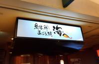 魚活鮮とあぶり焼 海へ/札幌市 中央区 - 貧乏なりに食べ歩く 第二幕