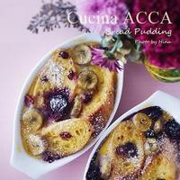 残り物のバゲットで簡単「パン・プディング」 - Cucina ACCA