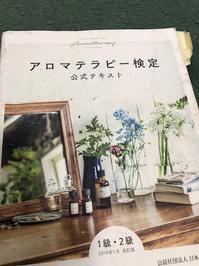 高齢者施設での企画をアップデイト中! - 千葉の香りの教室&香りの図書室 マロウズハウス