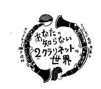 ◆11/3瀬戸信行×長崎亜希子 Wクラリネット・ライブ - なまらや的日々