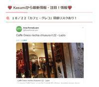 """""""「カフェ・グレコ」閉鎖のリスク!""""  ~ ローマ最古の老舗カフェ ~ - 『ROMA』ローマ在住 ベンチヴェンガKasumiROMAの「ふぉとぶろぐ♪ 」"""