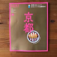 [WORKS]SAVVY別冊京都 - 机の上で旅をしよう(マップデザイン研究室ブログ)