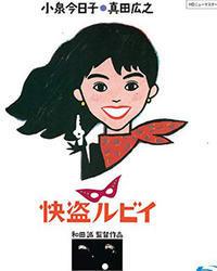和田誠さん - 浅田圭の術