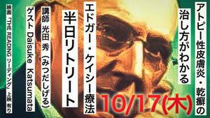 明日の大阪ですが、乾癬の方には必聴セミナー! - 毎日がエドガー・ケイシー日和