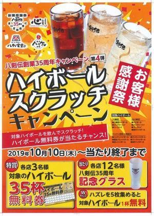 ハイボール35杯無料くじや生170円セール - 【公式】境港八剣ブログ