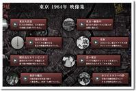 東京ブラックホール「破壊と想像の1964年」 - デジの目