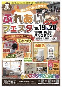 10/19 ふれあいフェスタのお知らせ - パルコホーム スタッフブログ